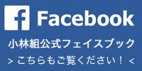 小林組公式フェイスブック
