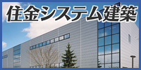 株式会社住金システム建築
