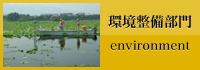 環境整備部門