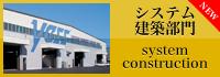 システム建築部門