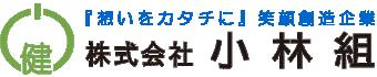 株式会社 小林組|新潟県阿賀野市|総合建設業|建築・システム建築|土木|空き家巡回管理|不動産開発・水面藻刈り船